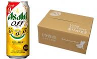 アサヒ オフ 500ml缶 24本入 1ケース