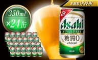 アサヒ スタイルフリー<生> 350ml缶 24本入 1ケース
