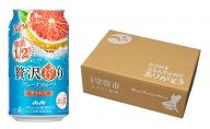 アサヒ贅沢搾りグレープフルーツ 350ml缶 24本入 1ケース