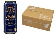 アサヒ ザ・リッチ 500ml缶 24本入 1ケース