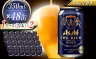 アサヒ ザ・リッチ 350ml缶 24本入 2ケース