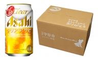 クリアアサヒ 350ml缶 24本入 2ケース