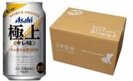 アサヒ極上<キレ味> 350ml缶 24本入 2ケース