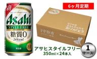 アサヒ スタイルフリー<生> 350ml缶 24本入 1ケース 6ヶ月定期