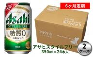 アサヒ スタイルフリー<生> 350ml缶 24本入 2ケース 6ヶ月定期