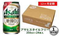 アサヒ スタイルフリー<生> 350ml缶 24本入 1ケース 12ヶ月定期