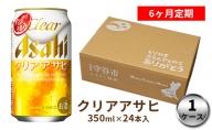 クリアアサヒ 350ml缶 24本入 1ケース 6ヶ月定期便