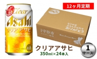 クリアアサヒ 350ml缶 24本入 1ケース 12ヶ月定期