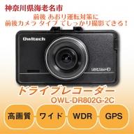 ドライブレコーダー 前後 あおり運転対策に 前後カメラ タイプ でしっかり撮影できる OWL-DR802G-2C