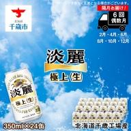 【定期便6回・偶数月】キリン淡麗 極上<生>350ml(24本) 北海道千歳工場