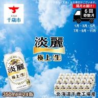 【定期便6回・奇数月】キリン淡麗 極上<生>350ml(24本) 北海道千歳工場
