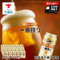 【定期便6回・偶数月】キリン一番搾り350ml(24本)北海道千歳工場