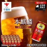 【定期便6回・奇数月】キリン本麒麟350ml(24本) 北海道千歳工場