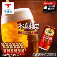 【定期便6回・偶数月】キリン本麒麟350ml(24本) 北海道千歳工場