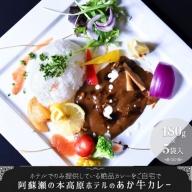 【瀬の本高原リゾート】ホテルでのみ提供!あか牛カレー(180g×5パック)