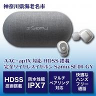 AAC・aptX対応 HDSS搭載 完全ワイヤレスイヤホン Samu-SE04 GY