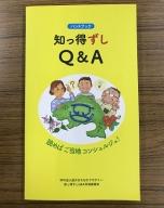 逗子オリジナルグッズセットC【ドライTシャツ入】