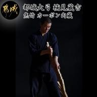 都城大弓【楠見蔵吉】 焦竹・カーボン内蔵_YC-F101
