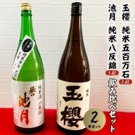 日本酒 玉櫻純米五百万石1.8L・池月純米八反錦1.8L 飲み比べセット