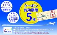 日本旅行 佐渡市地域限定旅行クーポン