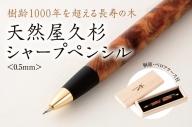 天然屋久杉シャープペンシル(0.5mm)1本