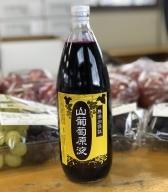 果汁100% 山葡萄ジュース(原液)1L×1本