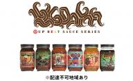 和高醸造 アップビートソース 6本セット【配送不可:沖縄・離島】