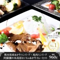 【瀬の本高原リゾート】あか牛ハンバーグ・馬肉ハンバーグ・あか牛カレー(960g)