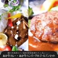 【瀬の本高原リゾート】大人気メニュー!あか牛ハンバーグ・あか牛カレーセット