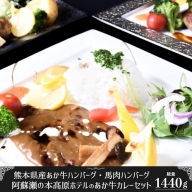 【瀬の本高原リゾート】あか牛ハンバーグ・馬肉ハンバーグ・あか牛カレー(1440g)