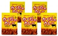 角田産黒毛和牛ビーフカレー使用「かくだのカレー」5個セット