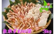 生冷凍ずわい蟹の詰め合わせ 総重量3kg ※2021年2月より順次発送予定