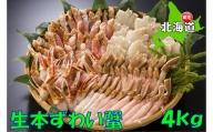 大容量!生冷凍ずわい蟹の詰め合わせ 4kg ※2021年2月より順次発送予定