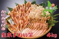 ずわい蟹まるごとセット(かに味噌つき) ※2021年2月より順次発送予定