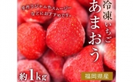 冷凍あまおう1キロ(Vege Fru Farm)