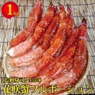 【お刺身可】生冷凍 花咲蟹フルポーション1kg