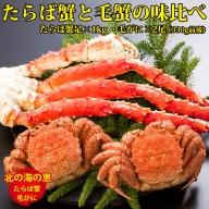 たらば蟹と毛蟹の味比べ