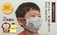 007013. 【小松市オリジナル】カブッキー×ポムポムプリン マスク(Sサイズ)