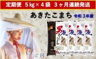 秋田県男鹿市2年産 あきたこまち 白米 5kg×4袋 3ヶ月連続発送(合計:60kg)<秋田食糧販売>