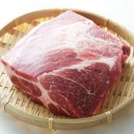 【まつのしたのお肉】鹿児島県産黒豚 肩ロースブロック【合計2.2Kg~2.3Kg】