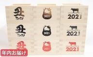 箔押し枡 9個セット 2021年バージョン(年内お届け)