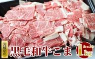 宮崎県産黒毛和牛こま 1kg