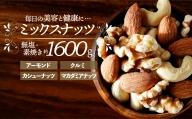 A668.無塩・素焼きの4種のミックスナッツ1,600g【アンチエイジング効果に期待!】