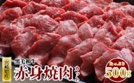宮崎県産黒毛和牛赤身焼肉500g