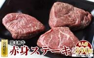 宮崎県産黒毛和牛赤身ステーキ130g×3枚