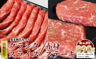 宮崎県産黒毛和牛スライス・ステーキセット合計890g