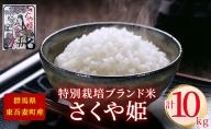 東吾妻町産 特別栽培ブランド米 さくや姫 10kg(5kg×2袋)