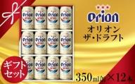 オリオンビール ザ・ドラフト ギフトセット(350ml×12本)