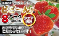 博多あまおう特別8パック【2021年3月中旬より順次】約2.2kg[B2225]