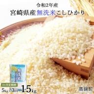 <3ヶ月定期便 令和2年産宮崎県産無洗米こしひかり5kg>